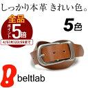 ベルト専門店 の日本製 本革ベルト 大人気の馬蹄型バックルがかっこいいベルト きれいな6色しなやかレザー メンズ、レ…
