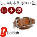 ベルト専門店 の日本製 本革ベルト 大人気の馬蹄型バックルがかっこいいベルト きれいな6色しなやかレザー メンズ、レディースに毎日のカジュアルやデニムが楽しくな...
