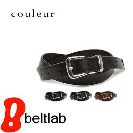ベルト レディース カジュアル 本革 牛革 couleur クルール すっきりシンプルきちんと感、きれいなシルバーカラーのバックル 幅2.5cm