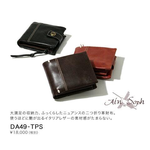 【アインソフ Ain Soph 財布】大満足の収納力、ふっくらしたニュアンスの二つ折り革財布。使うほどに艶が出るイタリアレザーの素材感がたまらない。「DA49-TPS」