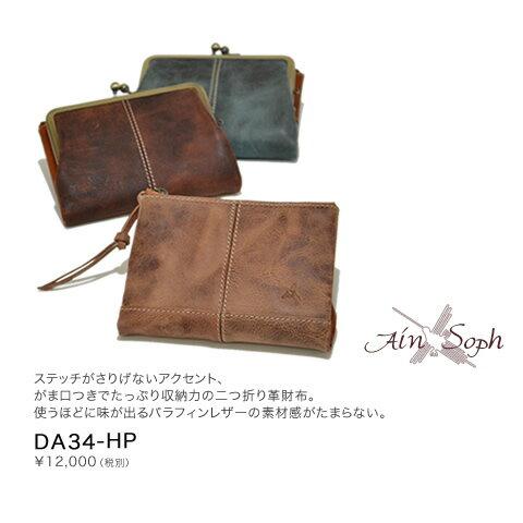 財布 レディース 二つ折り ステッチがさりげないアクセント、がま口つきでたっぷり収納力の2つ折り革財布 【アインソフ Ain Soph】「DA34-HP」