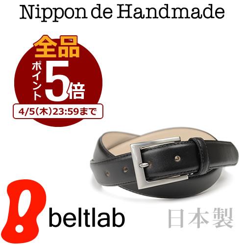 【ベルト 日本製 ビジネスベルト メンズ 送料無料】『 Nippon de Handmade 』上質さとしっかり感、日本で職人さんが ベルト 1本1本手作り メンズ にベルト専門店が考えたベーシックな 牛革 ベルト 紳士 ベルト ギフト プレゼント 匠 Belt