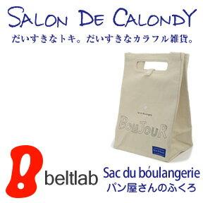 【Sac de boulangerie パン屋さんのふくろ】『SALON DE CALONDY サロン・ド・カロンディ』イメージは「昔ながらの街のパン屋さん」、どこか懐かしいデザインと、かわいいカラーリング。ちょっとしたお出かけに、ランチバッグに。手さげ、クラッチの2WAY仕様。