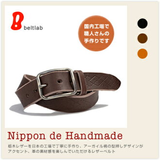 『 Nippon de Handmade 』 아가일 무늬의 펀칭 디자인 악센트, 도치기 가죽 일본 공장에서 정 성스럽게 핸드메이드 가죽 소재 감을 즐길 수 레더 벨트