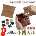 【日本製 小銭入れ コインケース】『 Nippon de Handmade 』こだわり牛革の小銭入れ、日本で革職人さんが革の素材感に…