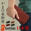 【財布 レディース 長財布 がま口 日本製 送料無料】『 Nippon de Handmade 』薄くてスマート、サイドのカーブでクラシカルなデザイン。こだわり姫路レザーを日本で職人さんがひとつひとつ