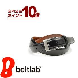 ベルト ビジネスベルト 牛革 送料無料 毎日のお仕事に 選べる5つのベーシックデザインと2つのカラーリング、メンズ、レディースに専門店が考えたベーシックな 本革ベルト 牛革ベルト 紳士ベルト
