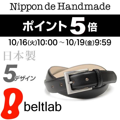 【ベルト 日本製 ビジネスベルト メンズ レディース 送料無料】『 Nippon de Handmade 』上質さとしっかり感、日本で職人さんが ベルト 1本1本手作り メンズ にベルト専門店が考えたベーシックな 牛革 ベルト 紳士 ベルト レディース ギフト プレゼント 匠 Belt