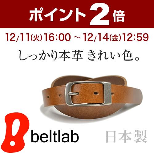ベルト専門店 の日本製 本革ベルト 送料無料 ちょっぴり細みでスマートにあわせやすいベルト きれいな5色しなやかレザー メンズ レディースに毎日のカジュアルやデニムが楽しくなる ベーシックな牛革ベルト MEN'S LADY'S 男性用 紳士用 ladies Belt ベルト