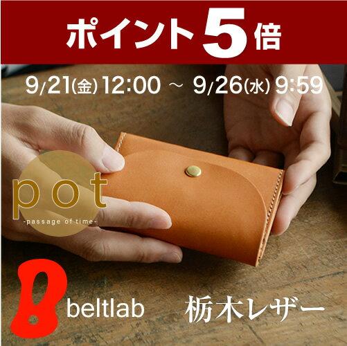 財布 レディース 二つ折り メンズ 日本製 栃木レザー 送料無料『pot -ポット-』小銭入れ/コインケース 本革 BL-PT-0031