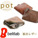 財布 小銭入れ メンズ レディース 栃木レザーを使用したコンパクトな財布。日本製で送料無料。長財布でも二つ折りでも…