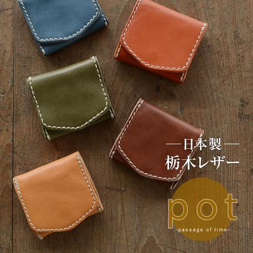 小銭入れ 栃木レザー pot ポット BL-PT-0018