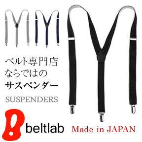サスペンダー メンズ 日本製 2.5cm幅 「Parallel」シンプルデザインがスマート、宮田金属工業製の信頼クリップ、ふたつのサイズが選べる日本製サスペンダー ビジネスベルト 紳士ベルト MEN'S Belt