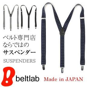 サスペンダー メンズ 日本製 2.5cm幅 「Flow」上品さただようクラシカルデザイン、宮田金属工業製の信頼クリップ、ふたつのサイズが選べる日本製サスペンダー ビジネスベルト 紳士ベルト MEN'S Belt