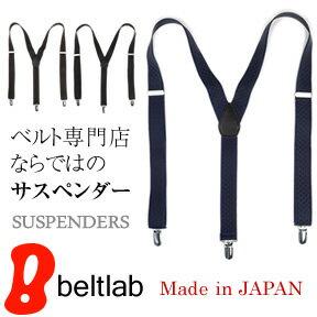 サスペンダー メンズ 日本製 3cm幅 「Spiral」きれいめトラッドな落ち着き感、宮田金属工業製の信頼クリップ、ふたつのサイズが選べる日本製サスペンダー ビジネスベルト 紳士ベルト MEN'S Belt