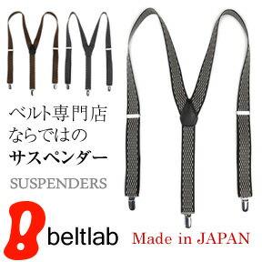 サスペンダー メンズ 日本製 3cm幅 「Wave」アクセントになる波模様がスタイリッシュ、宮田金属工業製の信頼クリップ、ふたつのサイズが選べる日本製サスペンダー ビジネスベルト 紳士ベルト MEN'S Belt