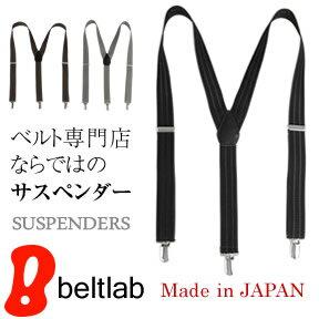 【サスペンダー 日本製 3cm幅】「Mesh」糸を編み込んでるようなこだわりデザイン、宮田金属工業製の信頼クリップ、ふたつのサイズが選べる日本製サスペンダー ビジネスベルト 紳士ベルト MEN'S Belt