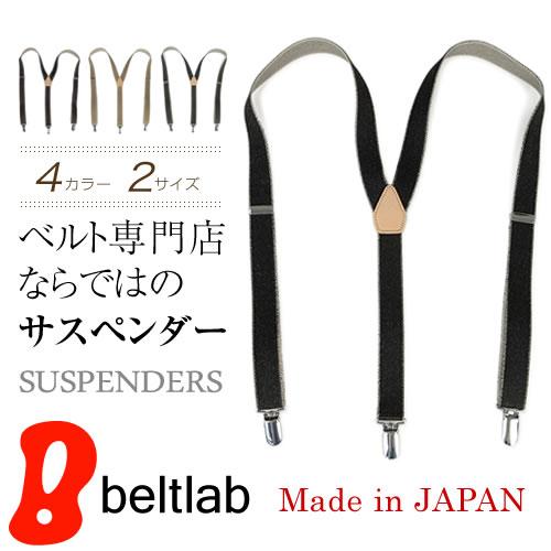 【サスペンダー 日本製 2.5cm幅】「Vintage -ビンテージ-」カジュアルからスーツスタイルに。宮田金属工業製の信頼クリップ、ふたつのサイズが選べる日本製サスペンダー ビジネスベルト 紳士ベルト MEN'S Belt