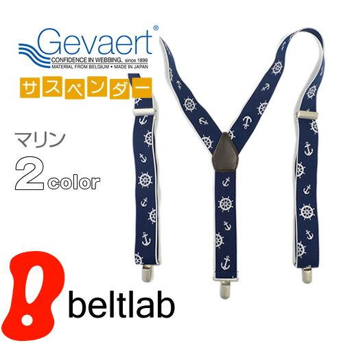 【送料無料 サスペンダー】メンズ レディース 日本製 『 ゲバルト GEVAERT BANDWEVERIJ 』 3.5cm幅 「MARINE」ちょっぴり幅広 イカリ柄 日本製サスペンダー カジュアル Lady's MEN'S suspender