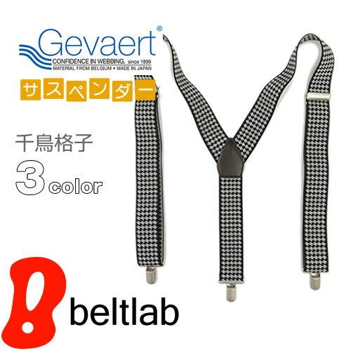 【送料無料 サスペンダー】 メンズ レディース 日本製 『 ゲバルト GEVAERT BANDWEVERIJ 』 3.5cm幅 「CHIDORI」ちょっぴり幅広 千鳥格子 日本製サスペンダー カジュアル Lady's MEN'S suspender