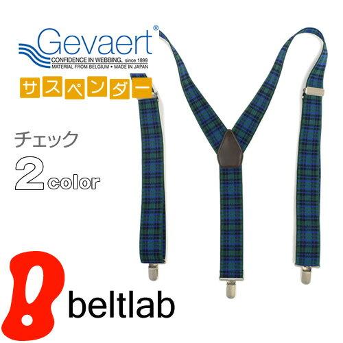 【送料無料 サスペンダー】 メンズ レディース 日本製 『 ゲバルト GEVAERT BANDWEVERIJ 』 3.5cm幅 「CHECK」ちょっぴり幅広 チェック柄 日本製サスペンダー カジュアル Lady's MEN'S suspender