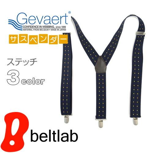 【送料無料 サスペンダー】 メンズ レディース 日本製 『 ゲバルト GEVAERT BANDWEVERIJ 』 3.5cm幅 「STITCH」ちょっぴり幅広 日本製サスペンダー カジュアル Lady's MEN'S suspender