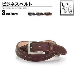 ビジネスベルト メンズ 革工房いんのしま ベルト 牛革 日本製 ハンドメイド ステッチ made in japan men's ladies belt business ブラック ダーク ブラウン 通販 メンズ ベルトン Belton 30mm幅 ギフト
