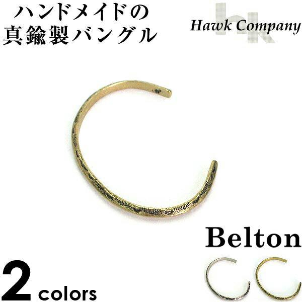 【ネコポスで送料無料】ホークカンパニー Hawk Company バングル メンズ 真鍮 ハンドメイド アクセサリー ブレス アンティーク調 専用袋付き 7520 men's ladies brass bangle メンズ ベルトン Belton