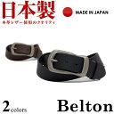 ベルト メンズ ロングサイズ 最長120cm カジュアルベルト 牛革 ウエストサイズ120cm対応 シングルピン ユニセックス ベルトカット可 men's ladies belt 黒 茶 ベルトン Belton