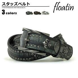 ベルト メンズ フローティン FLOATIN スタッズベルト シングルピン カジュアル 型押し ユニセックス ブラック ダークブラウン ホワイト 黒 茶 白 ベルトン Belton