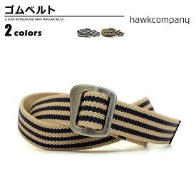 ベルト メンズ ホークカンパニー Hawk Company 1158 ゴム 一部レザー 幅30mm リバーシブル men's ladies belt ネイビー ベージュ 紺 生成り ベルトン Belton