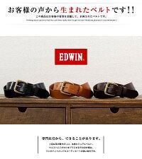 ベルト・EDWIN