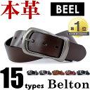 ベルト メンズ レディース 本革 ベール BEEL カジュアルベルト 牛革 バックル ピンホール ベルトカット可 シングルピ…