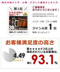 ベルト専門店・Belton・ベルト・通販・ベルトン・カジュアル・小物
