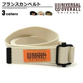 【ネコポスで送料無料】ユニバーサルオーバーオール UNIVERSAL OVERALL ベルト カジュアル メンズ レディス アクリル フランスカン ブラック/オフホワイト/グリーン 幅30mm UV0837I