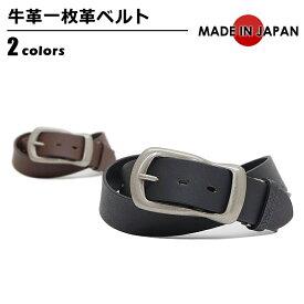 ベルト メンズ ロングサイズ 最長120cm カジュアルベルト 牛革 ウエストサイズ120cm対応 シングルピン ユニセックス ベルトカット可 黒 茶 ベルトン Belton