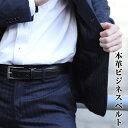 【クリックポストで送料無料】ベルト メンズ 本革 ビジネス 1000円ポッキリ レザーベルト ベルト専門店 メンズ Belt …
