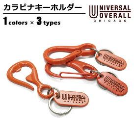【ネコポスで送料無料】 ユニバーサルオーバーオール UNIVERSAL OVERALL キーホルダー ユニセックス カラビナ オレンジ1/オレンジ2/オレンジ3 UV187MP,UV188MP,UV189MP