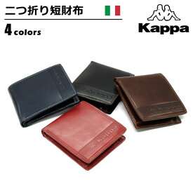 財布 メンズ Kappa(カッパ) 二つ折り財布 イタリアンレザー 牛革 束入れ ロゴ入り 赤箱入 ギフト 革小物 wallet ブラック ダークブラウン レッド ネイビー ベルトン Belton