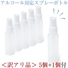 【訳あり】 5個+1個付 スプレーボトル 50ml×5本セット アルコール対応 PP ボトルスプレー スプレー 容器 シャワーボトル 詰め替え容器 【クリックポストで送料無料】 詰め替えボトル 空ボトル 半透明 【YMS】