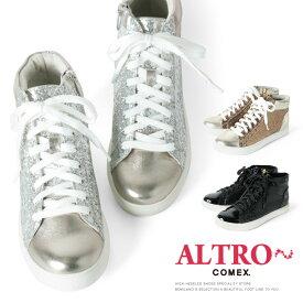 スニーカー 本革 ハイカット コメックス アルトロ ラメ ALTRO COMEX レディース (003) 靴 【送料無料】