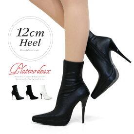 プラチナドゥ Platino deux ブーツ ショートブーツ ピンヒール 12cmヒール レディース 美脚 ストレッチ 厚底 プラットフォーム ブラック ホワイト 2395