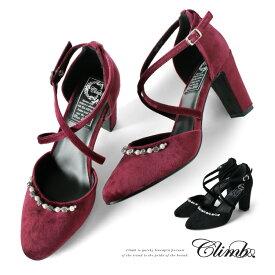 パンプス ハイヒール ラウンドトゥ ヒール8cm ベルベット クロスストラップ 太ヒール クライム CLIMB ヒール (3492) 結婚式 パーティ 靴