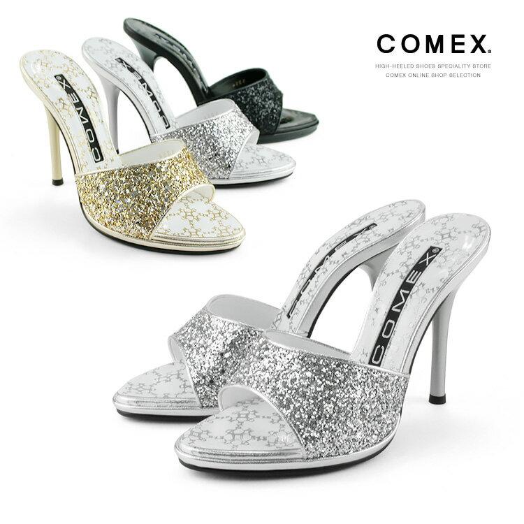 コメックス ミュール ハイヒール 11cm グリッターラメ サンダル COMEX ヒール (53540) 結婚式 靴 【送料無料】