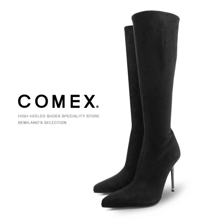 ブーツ COMEX ロングブーツ ハイヒールストレッチ ブラックスエード コメックス レディース ヒール ロング (5116) スエード 靴 【送料無料】