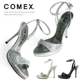 COMEX コメックス サンダル ピンヒール アンクルストラップ 12cm ハイヒール ラメ ヒール (5399r) 結婚式 靴 【送料無料】