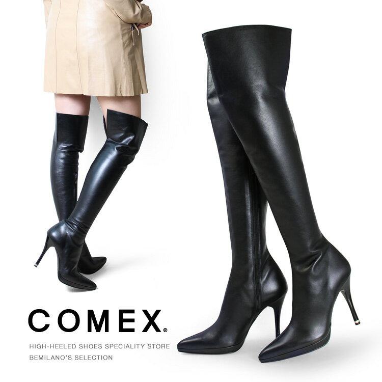 ブーツ COMEX ニーハイブーツ サイハイブーツ ピンヒール ポインテッドトゥ ハイヒール 美脚 【モデルサイズ】25cm 25.5cm ブラック コメックス レディース ヒール (53780) 靴 【送料無料】