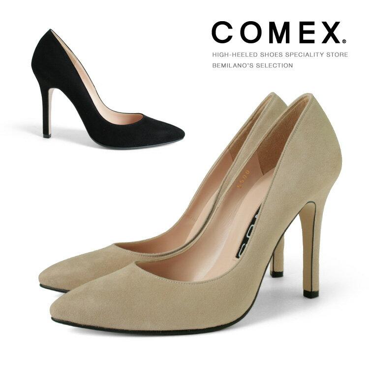 COMEX パンプス アーモンドトゥ ハイヒール ヒール10cm ピンヒール スエード コメックス ヒール (5500s) 美脚 スエード 結婚式 靴 【送料無料】