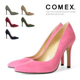 COMEX パンプス ハイヒール レディース パンプス スエード ピンヒール ピンク ワイン ネイビー グレー グリーン ベージュ コメックス 5500s