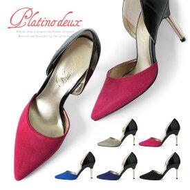 【訳あり】【アウトレット】パンプス ハイヒール ポインテッドトゥ セパレート ヒール9cm ピンヒール スエード エナメル プラチナドゥ Platino deux レディース ヒール (2766) 美脚 スエード 結婚式 靴
